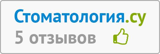 Клиника доктора Лютикова на 5-й Армии - отзывы на сайте Irkutsk.Stomatologija.su